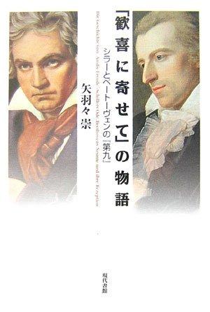 「歓喜に寄せて」の物語―シラーとベートーヴェンの『第九』