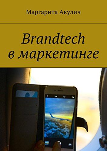 Brandtech - 9