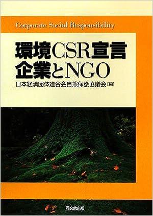 環境CSR宣言企業とNGO