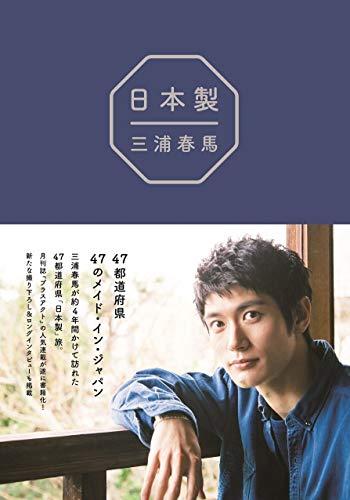 [2020년 8월 31일 발매 예정] 『 일본제(MADE IN JAPAN)- 미우라 하루마 』