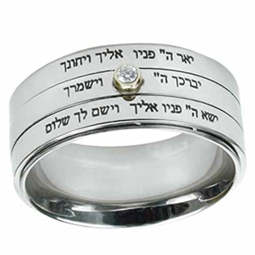 - Stainless Steel Spinning Ring with Hebrew Engraving -Judaica and Kabbalah 9