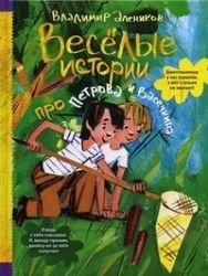 Download Veselye istorii pro Petrova i Vasechkina PDF