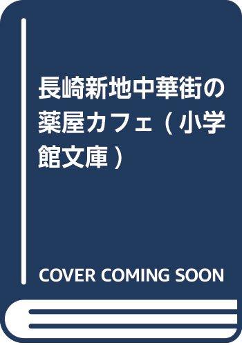 長崎新地中華街の薬屋カフェ (小学館文庫)