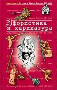 Download Antologiya Satiry i Yumora Rossii XX veka. Tom 24. Aforistika i karikatura PDF