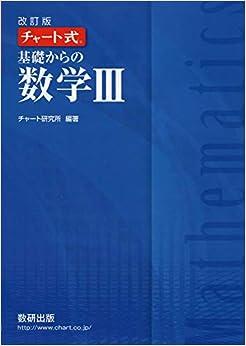 Book's Cover of チャート式基礎からの数学3 単行本 – 2018/11/1