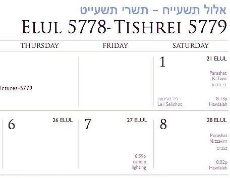 The Jewish Eye 2019/5779 Calendar of Art