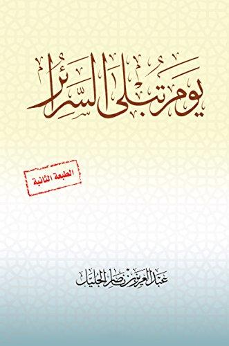 يوم تبلى السرائر (Arabic Edition)