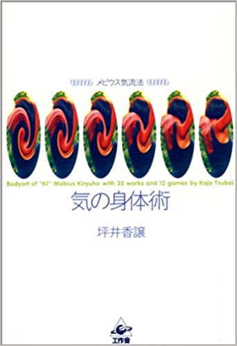 Public Domain-Ebook-Downloads Mobius airflow method - body art in the gas ISBN: 4875022441 (1994) [Japanese Import] PDF