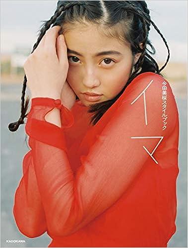 Amazon.co.jp 限定】今田美桜スタイルブック イマ Amazon限定