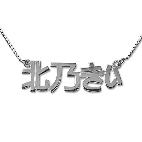 (FUJIN Personalized 925 Sterling Silver Japanese Word Name Pendant Necklace Custom Made with Any Name (Silver))