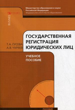 state registration legal entities tutorial CD Gosudarstvennaya registratsiya yuridicheskikh lits uchebnoe posobie CD Alexandr Churyaev