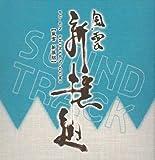 Fu-Un Shinsengumi