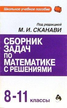 Sbornik zadach po matematike s resheniyami: 8-11 klassy ebook