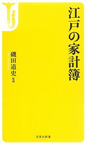 江戸の家計簿 (宝島社新書)