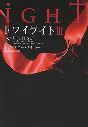 Twilight Eclipse Novel Pdf