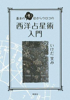基本の「き」目からウロコの西洋占星術入門