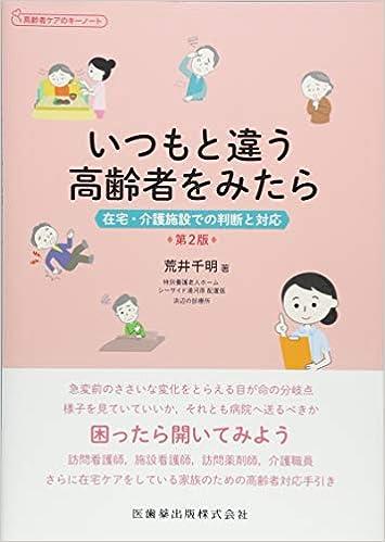ダウンロードブック 高齢者ケアのキーノート いつもと違う高齢者をみたら 第2版 在宅・介護施設での判断と対応 無料のePUBとPDF