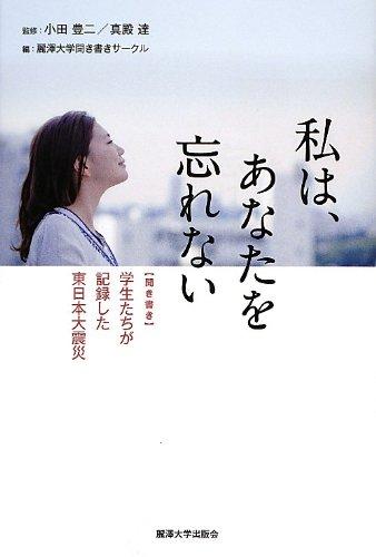 Watakushi wa anata o wasurenai : (kikigaki) gakuseitachi ga kirokushita Higashi Nihon Daishinsai
