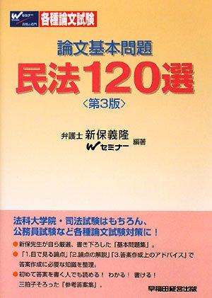 論文基本問題 民法120選