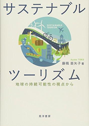サステナブルツーリズムー地球の持続可能性の視点から
