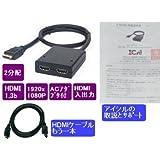 HDMI分配器セット フルハイビジョン対応【HSP0102D】保証・取説付,ケーブルもう1本付属で手間いらず