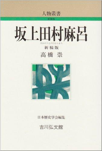 坂上田村麻呂(さかのうえのたむらまろ) (人物叢書)