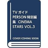 TVガイドPERSON特別編集  CINEMA STARS VOL.3