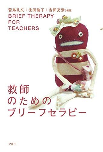 教師のためのブリーフセラピー