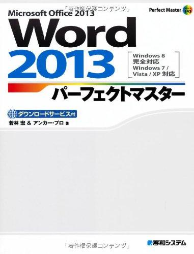 Word2013パーフェクトマスター (...