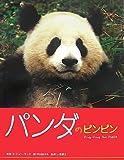 パンダのピンピン (マモロウセカイノドウブツタチ)