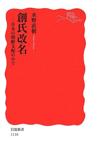 創氏改名―日本の朝鮮支配の中で (岩波新書 新赤版 1118)