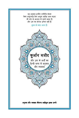 Translation of The Meanings of The Noble Quran (पवित्र कुरान) In The Hindi Language (Hindi Edition)