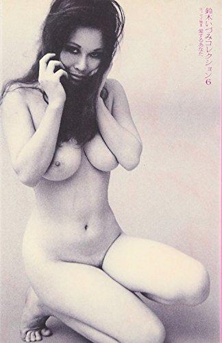 鈴木いづみコレクション〈6〉 エッセイ集(2) 愛するあなた