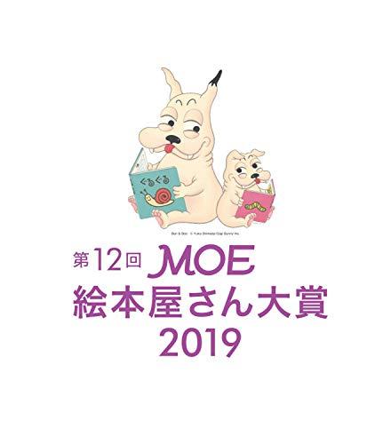 MOE 2020年2月号 画像 A