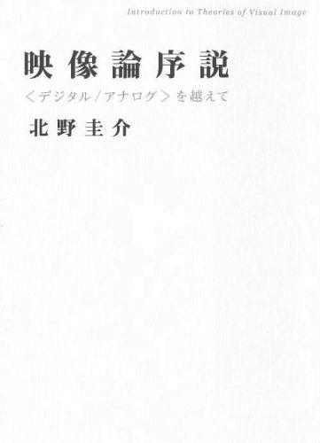 """映像論序説―""""デジタル/アナログ""""を越えて"""
