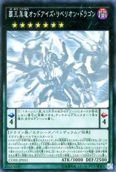 CORE-JP051 [シク] : 覇王黒竜オッドアイズ・リベリオン・ドラゴン