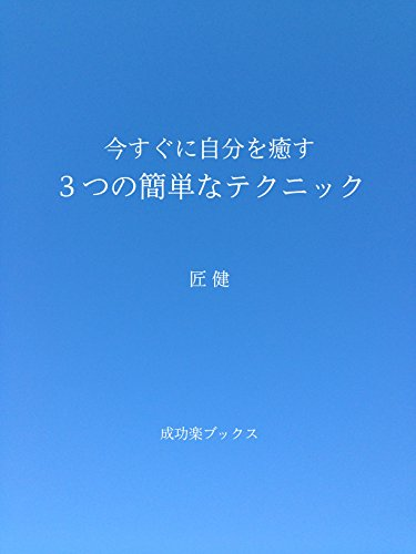 3 Simple Techniques for Healing Yourself Immediately (Inspiration Please Books) (Japanese Edition)