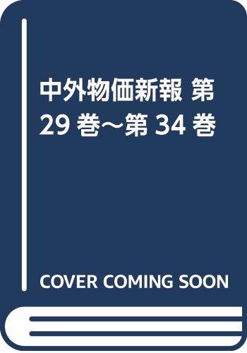 中外物価新報 復刻版 第6回配本 全6巻
