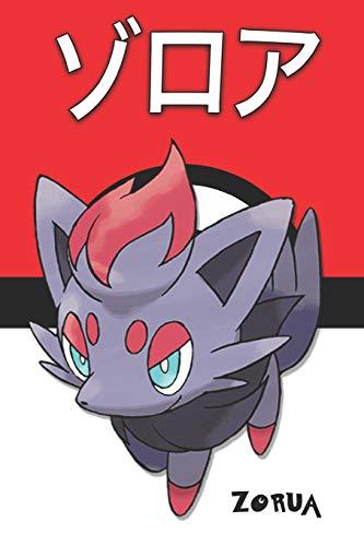 Zorua: ゾロア Zoroa Pokemon Notebook Blank Lined