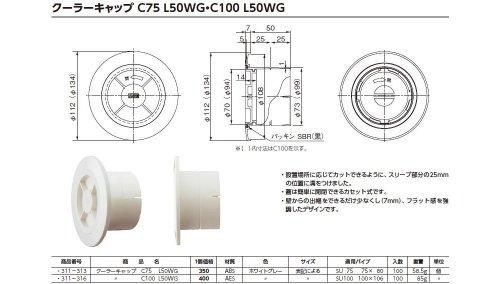 ACE (311-313) クーラーキャップ C75L50WG