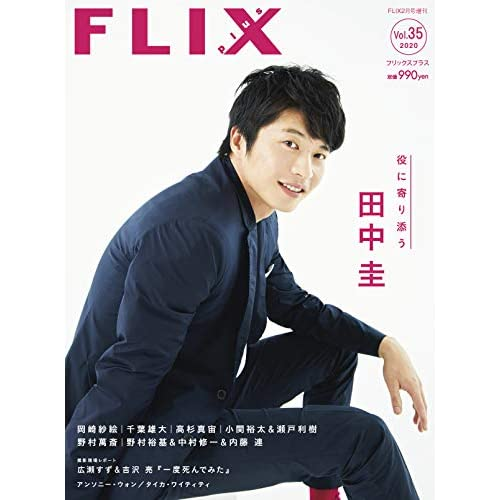 FLIX plus Vol.35 表紙画像