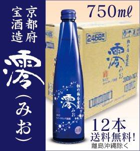 12本スパークリング日本酒 「澪」750ml6本入り2箱【翌日出荷可能品】 B00SFW24IQ