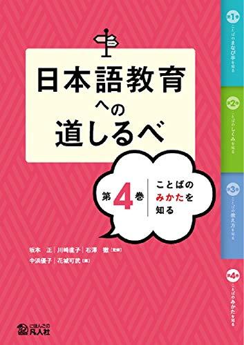 日本語教育への道しるべ,ことばのみかたを知る
