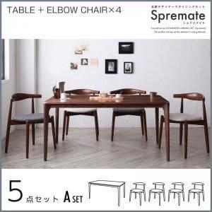 ダイニングセット 5点Aセット(テーブル+チェアA×4)[Spremate]チャコールグレー 北欧デザイナーズ シュプリメイト