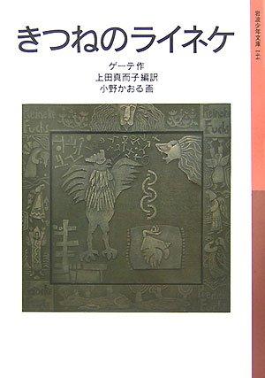きつねのライネケ (岩波少年文庫)