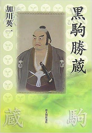 黒駒勝蔵 | 加川 英一 |本 | 通...