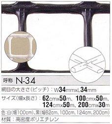 トリカルネット プラスチックネット CLV-N-34-2000 黒 大きさ:幅2000mm×長さ15m 切り売り B00UUOCWBG 15) 大きさ:巾2000mm×長さ15m 切り売り