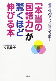 「本当の国語力」が驚くほど伸びる本―偏差値20アップは当たり前!   福嶋 隆史  本   通販   Amazon
