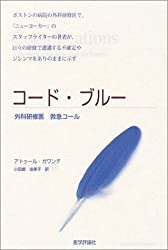 Code Blue - surgical resident emergency call (2004) ISBN: 4872116437 [Japanese Import]