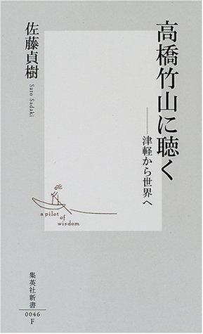 高橋竹山に聴く―津軽から世界へ (集英社新書)